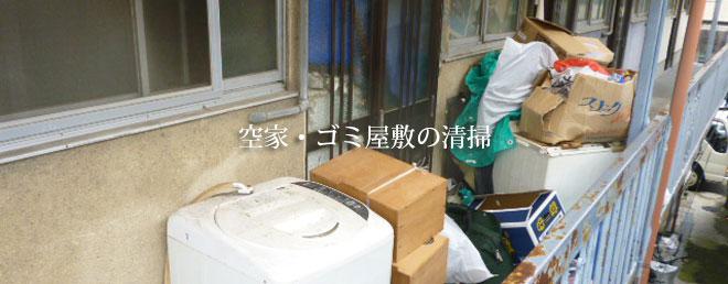 空家、ゴミ屋敷清掃